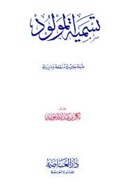 The Naming Of The Child تسمية المولود آداب و أحكام تأليف بكر أبو زيد