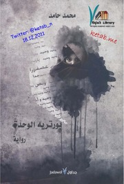 The Portrait رواية بورتريه الوحدة تأليف محمد حامد