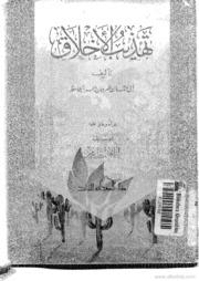 The Refinement Of Ethics By Al Jahiz تهذيب الأخلاق تأليف الجاحظ