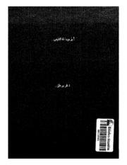 The Shiite Founder أبو عبد الله الشيعي مؤسس الدولة الفاطمية تأليف علي حسني الخربوطلي