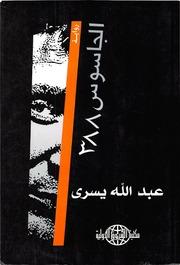 The Spy رواية الجاسوس 388 تأليف عبد الله يسري