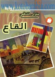 The Story رواية القاع تأليف متولي الشافعي