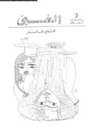The Stupid رواية الغبي تأليف فتحي غانم