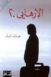 The Terrorist رواية الإرهابي 20 تأليف عبدالله ثابت