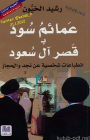 The Turbans Or The Saudi Palace عمائم سود بالقصر السعودي