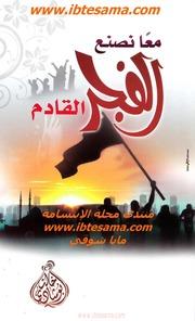Together رواية معا نصنع الفجر القادم تأليف خالد أبو شادي