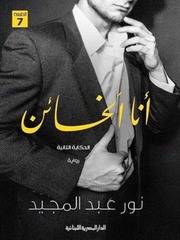 Traitor رواية أنا الخائن تأليف نور عبدالمجيد