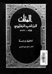 Triangle كتاب المثلث تأليف ابن السِّيْد البَطَلْيَوْسي