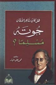 Was Goethe A German Poet Muslim هل كان جوته شاعر الألمان مسلما