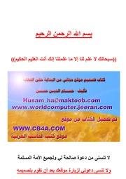 Website تصميم موقع مجاني من البداية حتى النهاية تأليف حسام الدين حسن