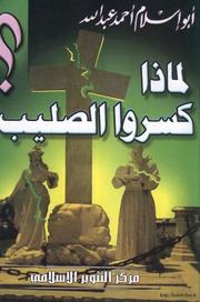Why Did They Break The Cross لماذا كسروا الصليب تأليف أحمد عبد الله أبو إسلام