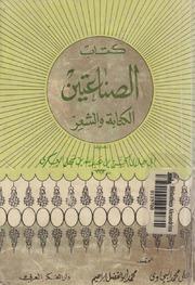 Writing الصناعتين الكتابة و الشعر تأليف أبو هلال العسكري