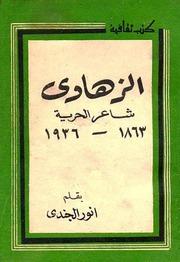 Zahawi Poet Of Freedom الزهاوي شاعر الحرية