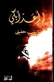 Zeinab Hanafi رواية لم أعد أبكي تأليف زينب حنفي