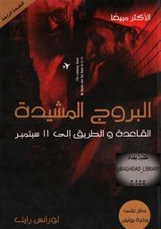 Zodiac البروج المشيدة القاعدة والطريق إلى 11 سبتمبر تأليف لورانس رايت