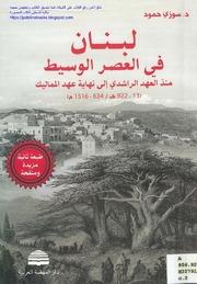 لبنان في العصر الوسيط منذ العهد الراشدي الى نهاية عهد المماليك 13 922ه 634 1516م amina mohamed habib