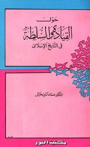 About Leadership And Power حول القيادة والسلطة في التاريخ الإسلامي تأليف عماد الدين خليل