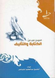 Abstract الموجز في فن الكتابة و التأليف إعداد عبد العظيم المشيخص