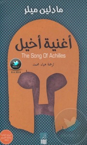 Achilles رواية أغنية أخيل تأليف مادلين ميلر
