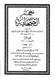 Al Baghawi معجم الصحابة تأليف البغوي ج 1