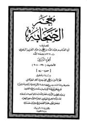Al Baghawi معجم الصحابة تأليف البغوي ج 2