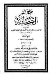 Al Baghawi معجم الصحابة تأليف البغوي ج 3