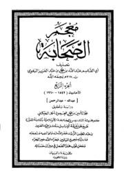 Al Baghawi معجم الصحابة تأليف البغوي ج 4