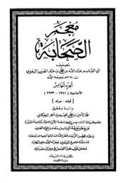 Al Baghawi معجم الصحابة تأليف البغوي ج 5