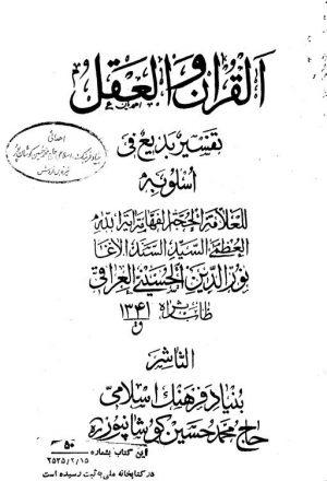 تفسير القرآن و العقل