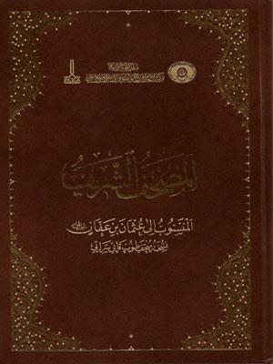 المصحف الشريف المنسوب إلى عثمان بن عفان نسخة متحف طوب قابي سراي