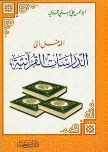 المدخل إلى الدراسات القرآنية مبادئ تدبر القرآن والإنتفاع به أضواء على وجوه الإعجاز والعلوم القرآنية