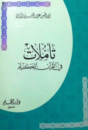 تأملات في القرآن الكريم