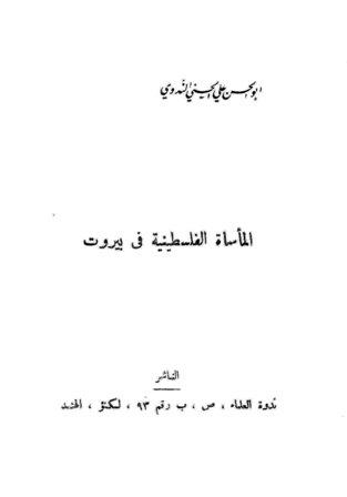 المأساة الفلسطينية في بيروت
