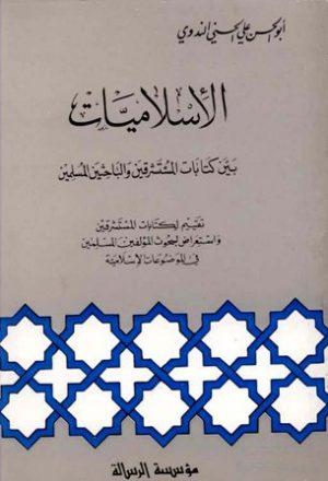 الإسلاميات بين كتابات المستشرقين والباحثين المسلمين