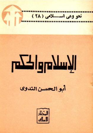 الإسلام والحكم