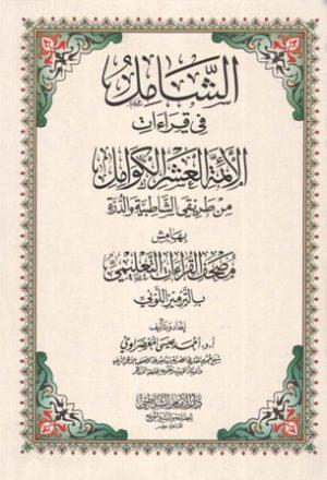 الشامل في قراءات الأئمة العشر الكوامل من طريقي الشاطبية والدرة بهامش مصحف القراءات التعليمي بالترميز اللوني (ملون)