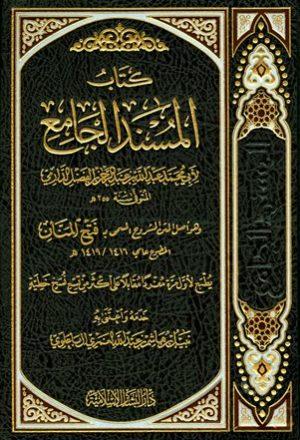 المسند الجامع (سنن الدارمي) (ت: الغمري)