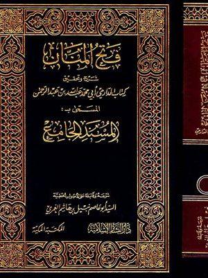 فتح المنان شرح وتحقيق كتاب الدارمي أبي محمد عبد الله بن عبد الرحمن، المسمى بـ : المسند الجامع