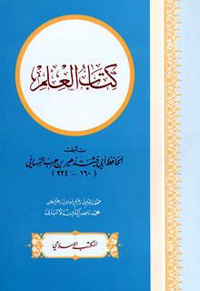كتاب العلم (ت: الألباني) (ط. المكتب الإسلامي)
