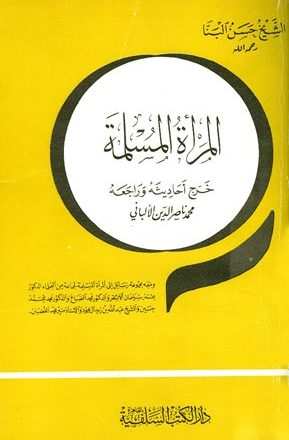 المرأة المسلمة (ت: الألباني)
