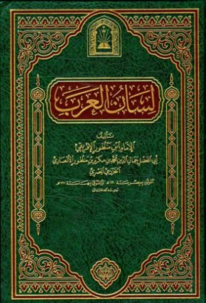 لسان العرب (ط. الأوقاف السعودية - الأميرية)