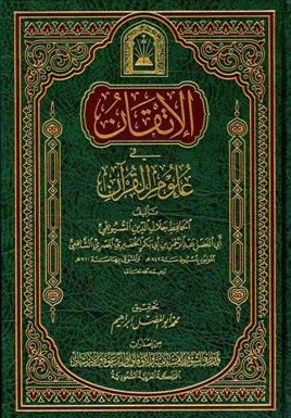 الإتقان في علوم القرآن (ط. الأوقاف السعودية)