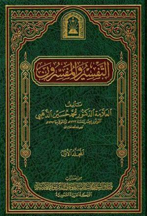 التفسير والمفسرون (ط. الأوقاف السعودية)