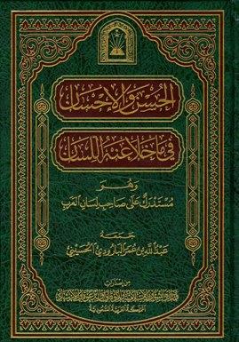 الحسن والإحسان فيما خلا منه اللسان (ط. الأوقاف السعودية)