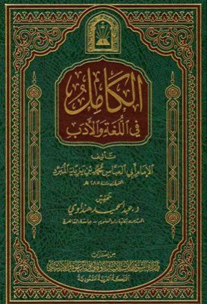 الكامل في اللغة والأدب (ط. الأوقاف السعودية) (ت: هنداوي)