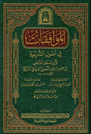 الموافقات في أصول الشريعة (ط. وزارة الأوقاف السعودية)