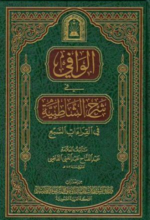 الوافي في شرح الشاطبية في القراءات السبع (ط. الأوقاف السعودية)
