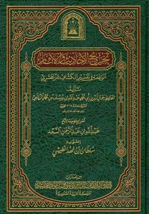 تخريج الأحاديث والآثار الواقعة في تفسير الكشاف للزمخشري (ط. الأوقاف السعودية)