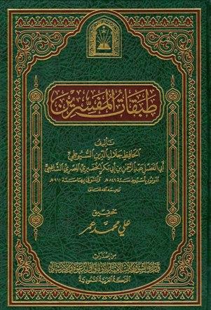 طبقات المفسرين (ط. الأوقاف السعودية)