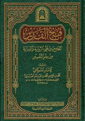 فتح القدير الجامع بين فني الرواية والدراية من علم التفسير (تفسير الشوكاني) (ط. الأوقاف السعودية)